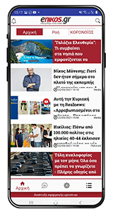 upcominds MOBILE Enikos2